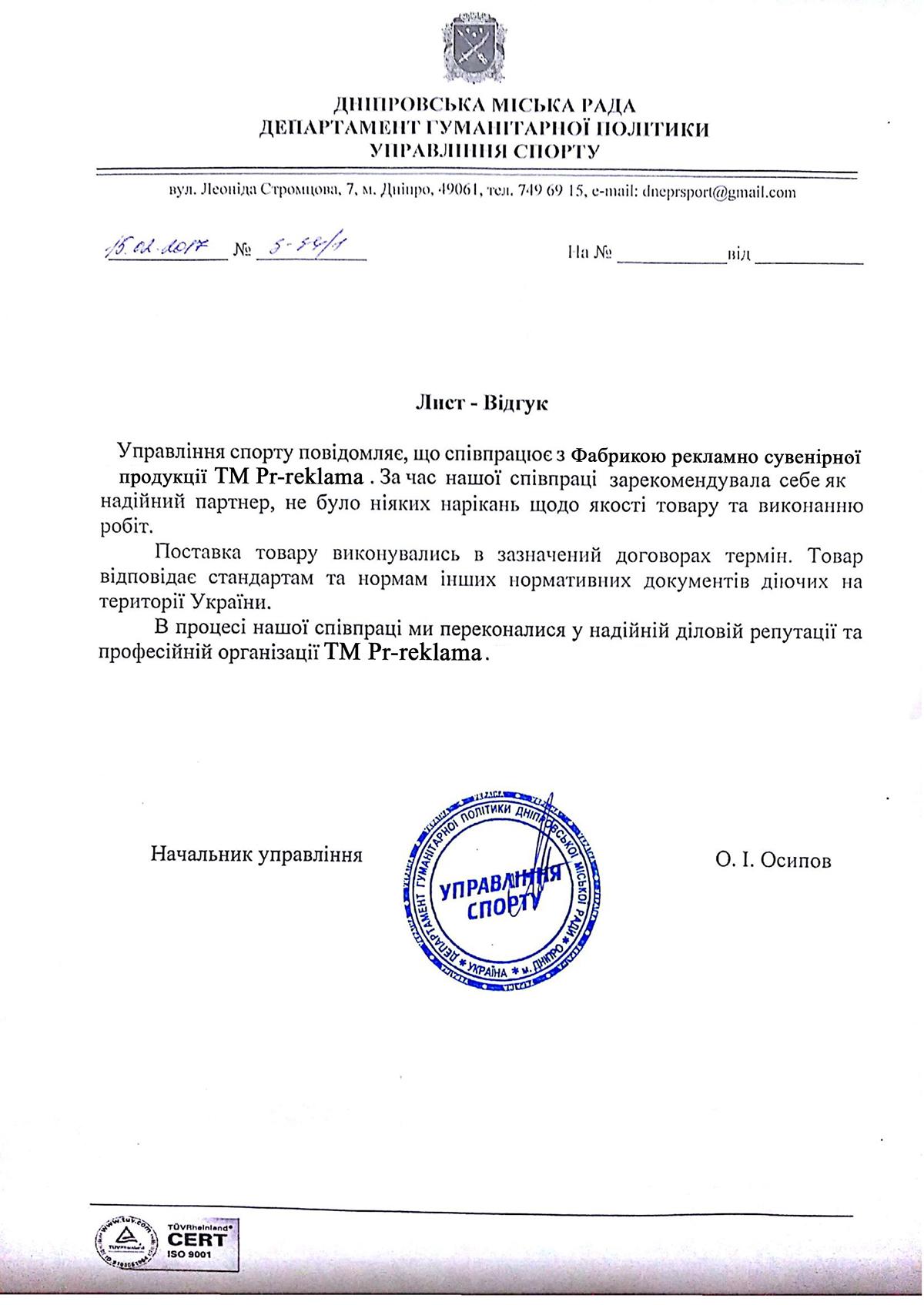 Отзывы Департамента гуманитарной политики Днепровского Городского Совета