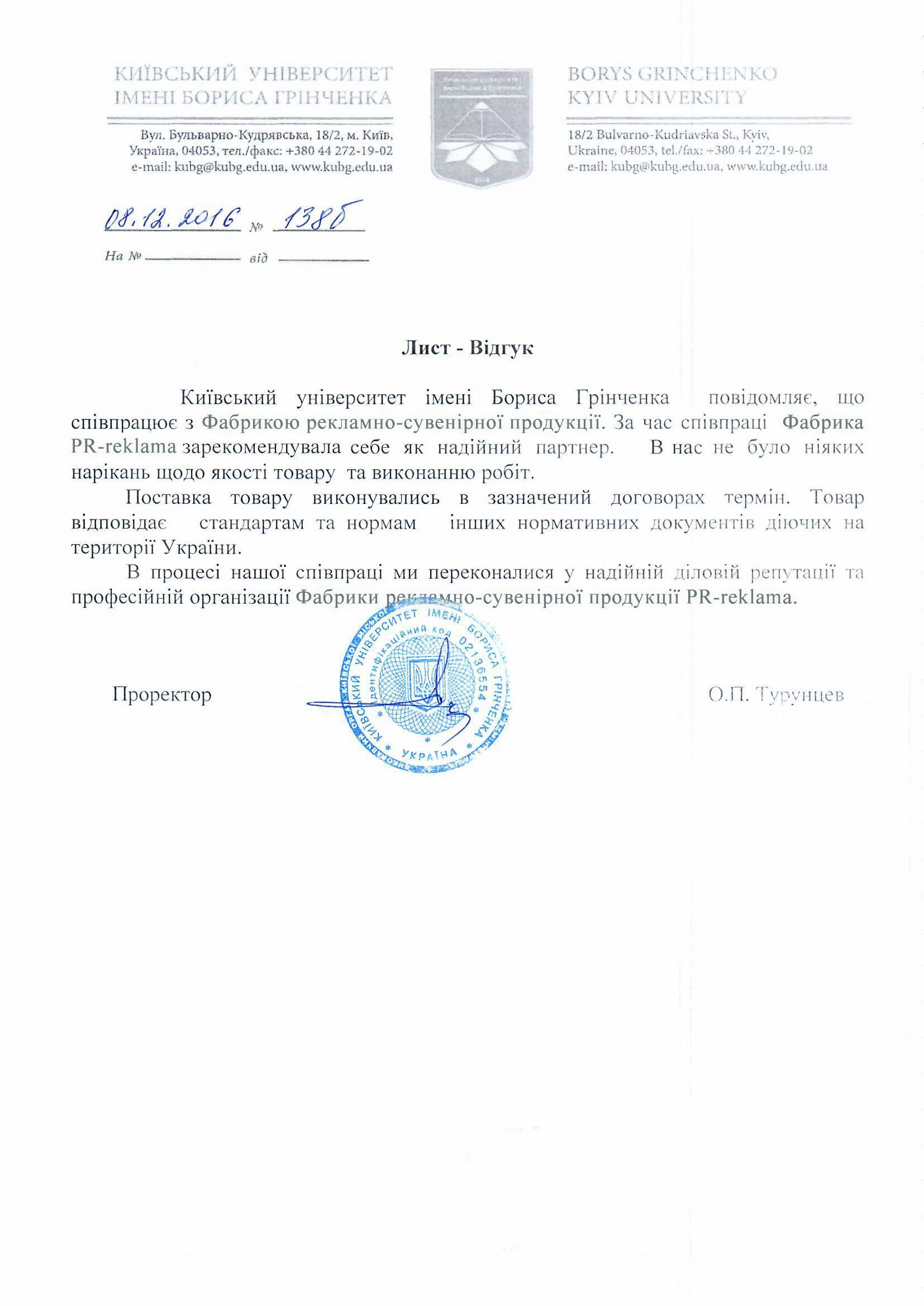 Отзывы Киевского университета им. Б.Гринченка