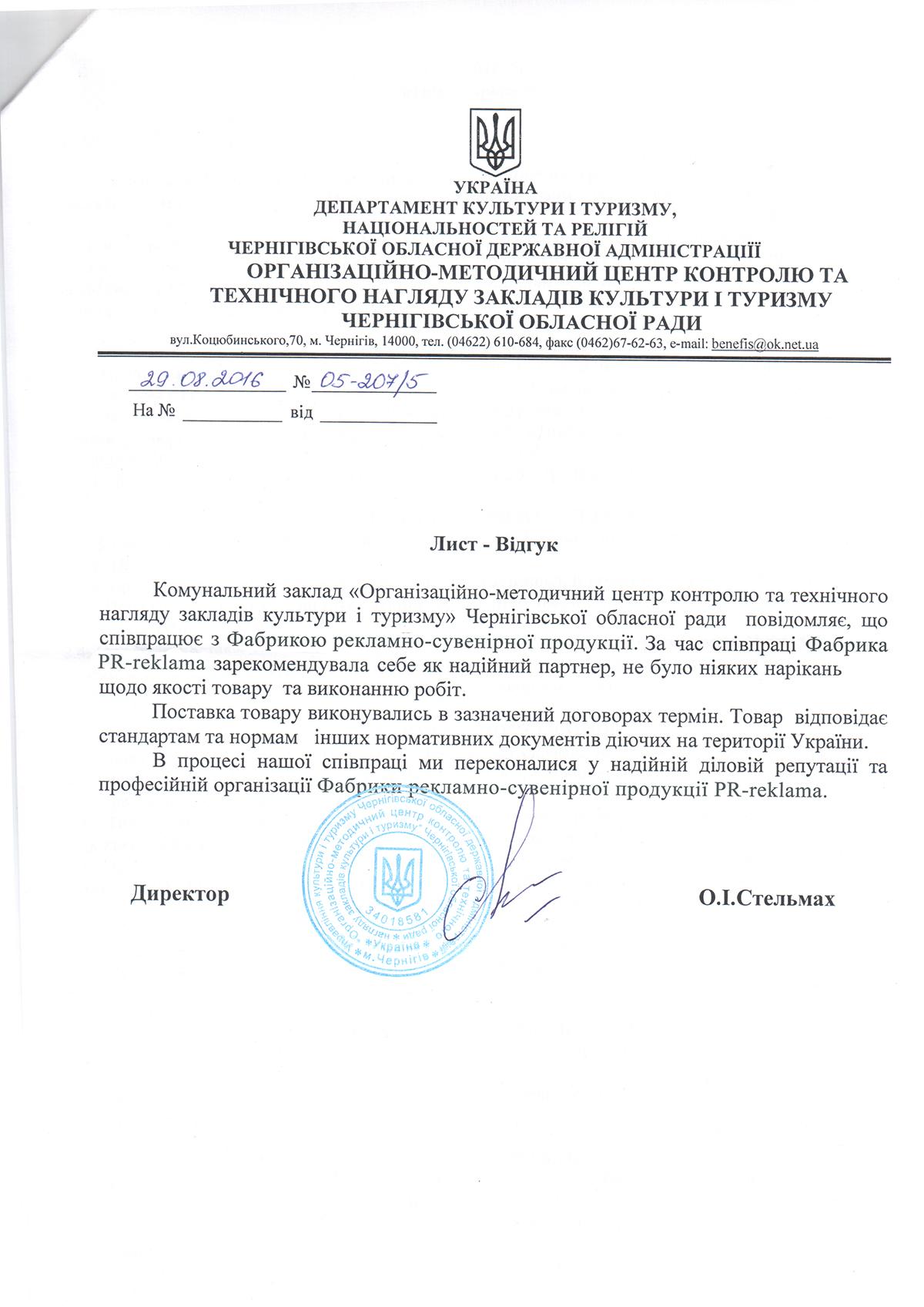 Отзывы ОМГ контроля и технадзора Черниговской ОГА