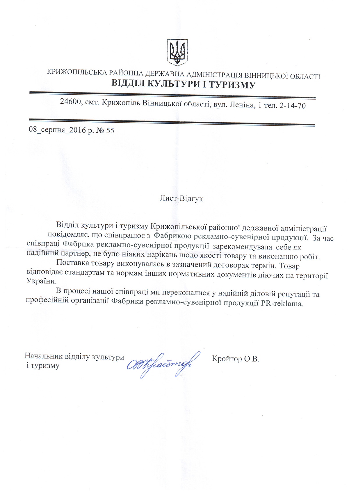 Отзывы Отдела культуры и туризма Крижопольской РГА